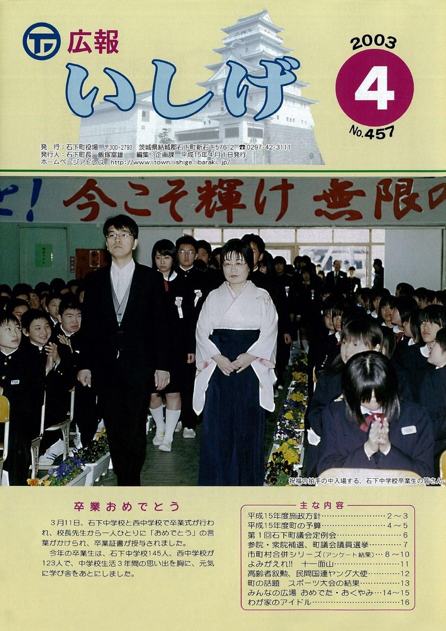 広報いしげ 2003年4月 第457号の表紙画像