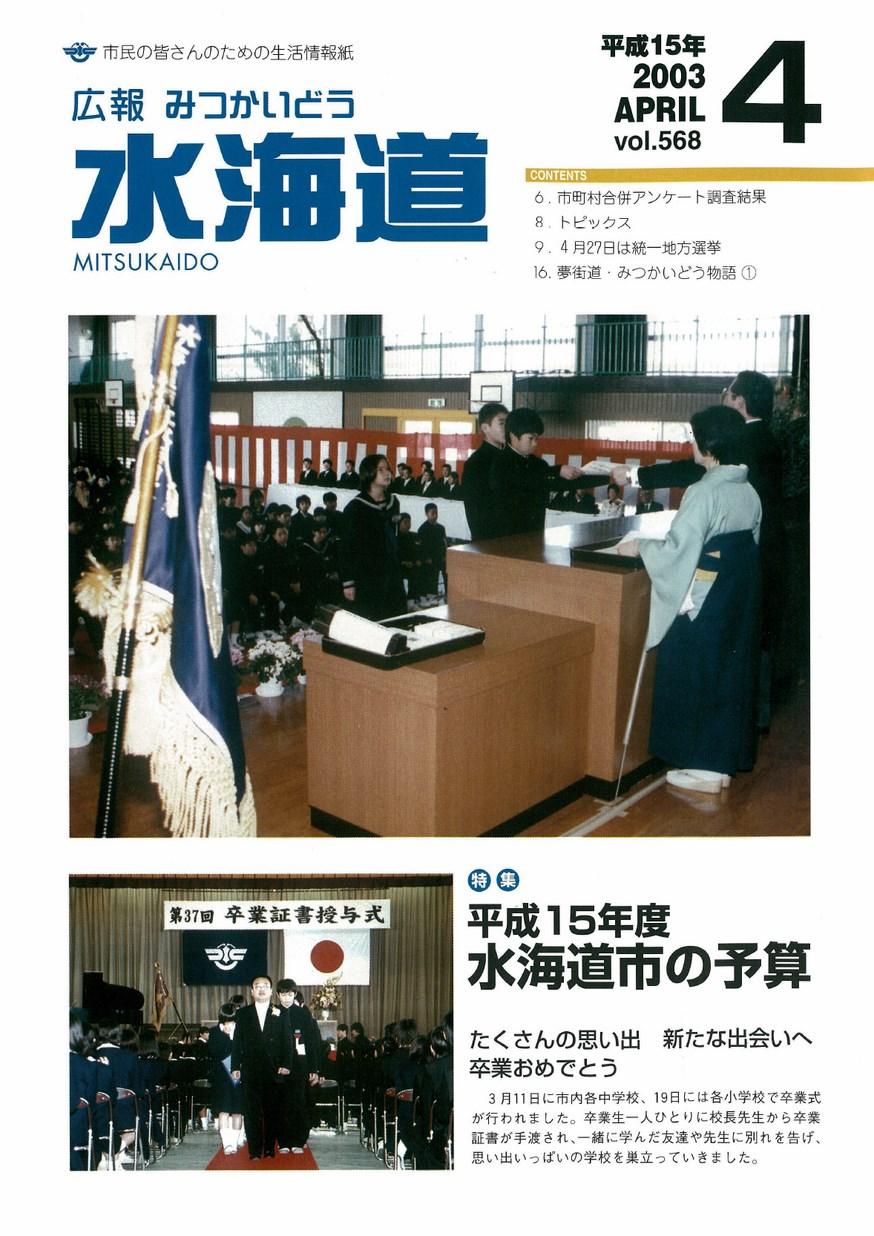 広報みつかいどう 2003年4月 第568号の表紙画像