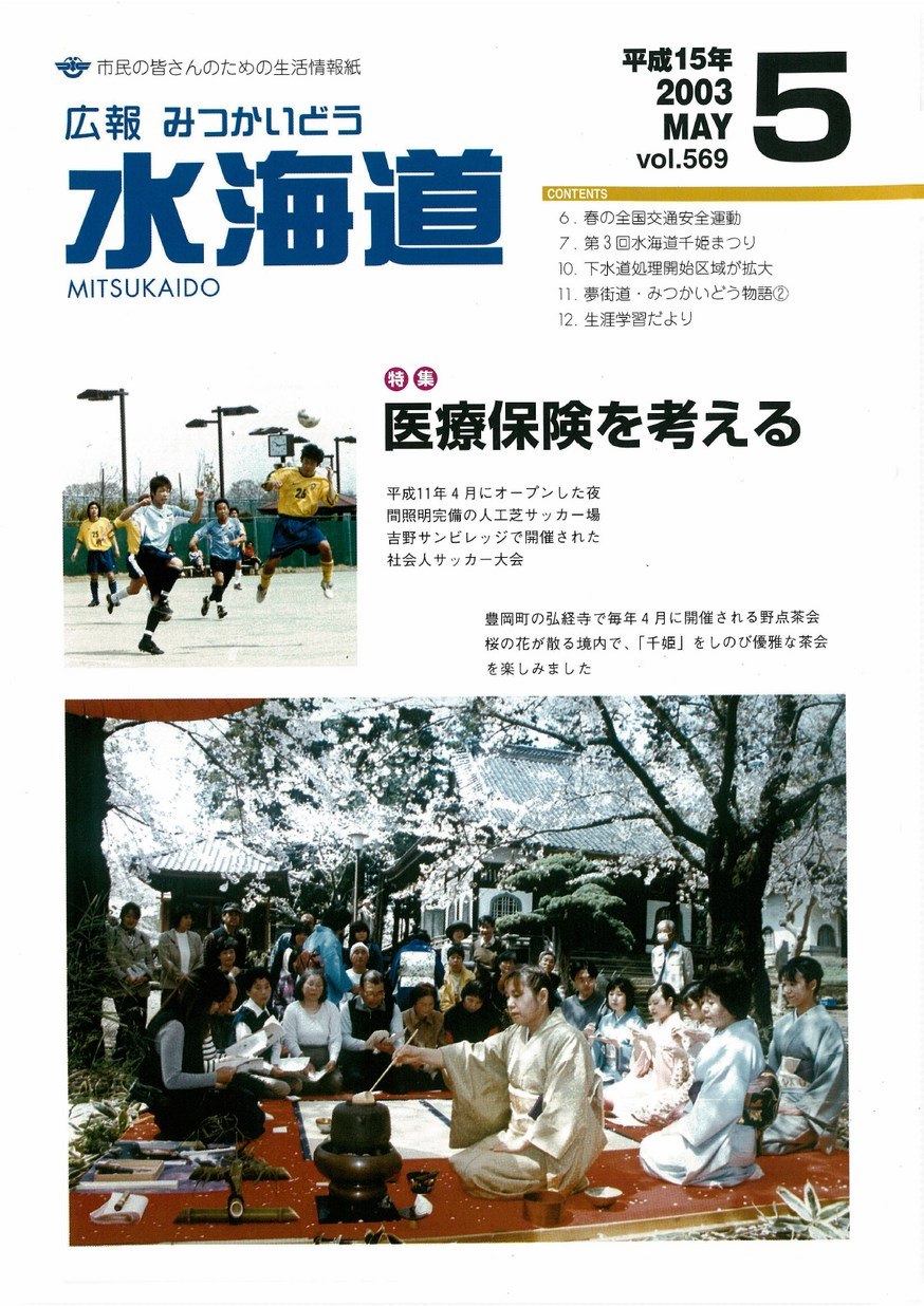 広報みつかいどう 2003年5月 第569号の表紙画像
