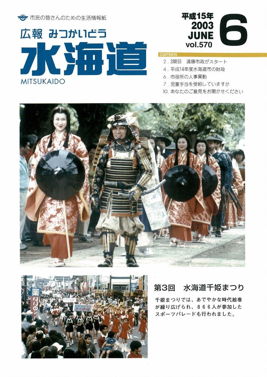 広報みつかいどう 2003年6月 第570号の表紙画像