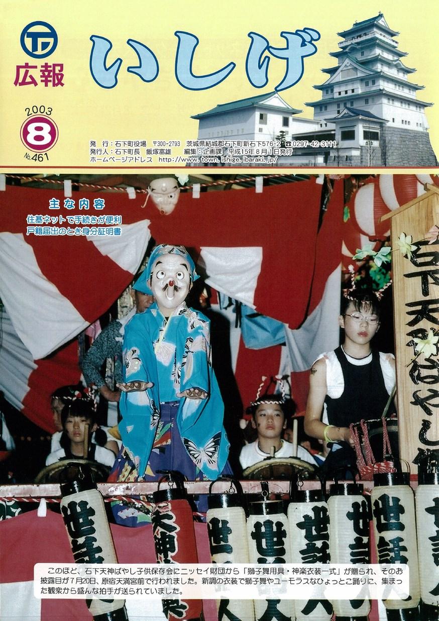 広報いしげ 2003年8月 第461号の表紙画像
