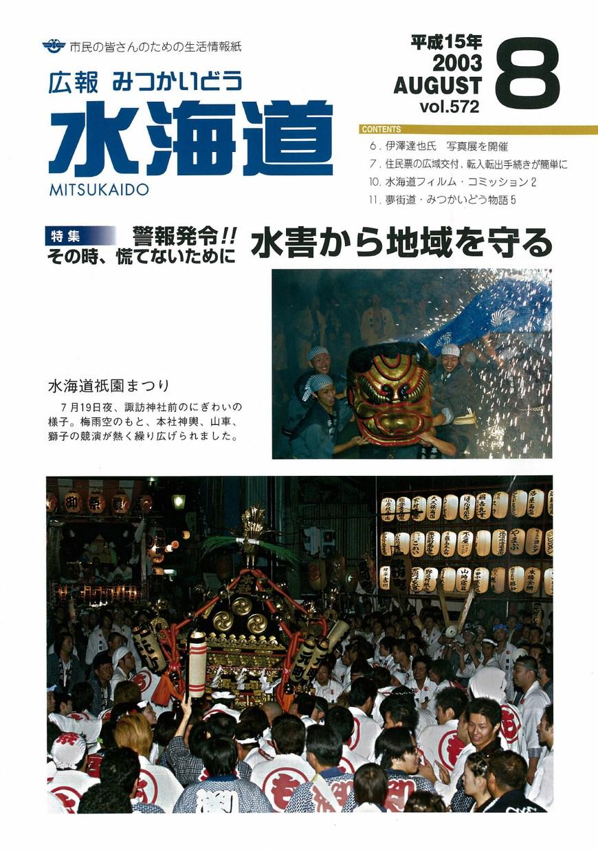 広報みつかいどう 2003年8月 第572号の表紙画像