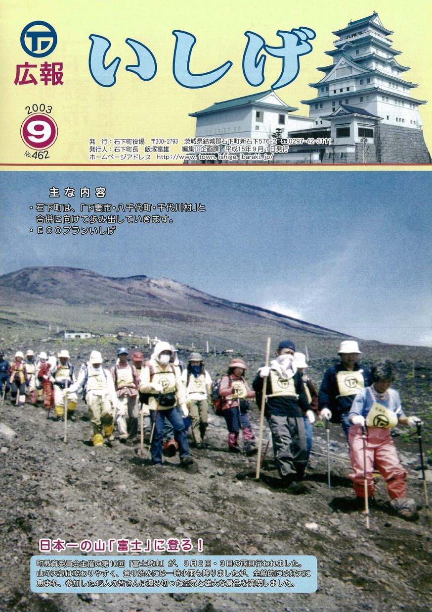 広報いしげ 2003年9月 第462号の表紙画像