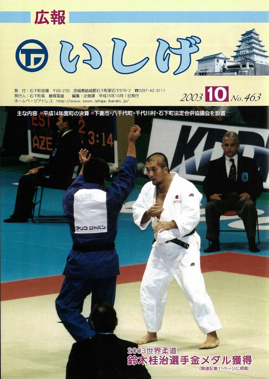 広報いしげ 2003年10月 第463号の表紙画像