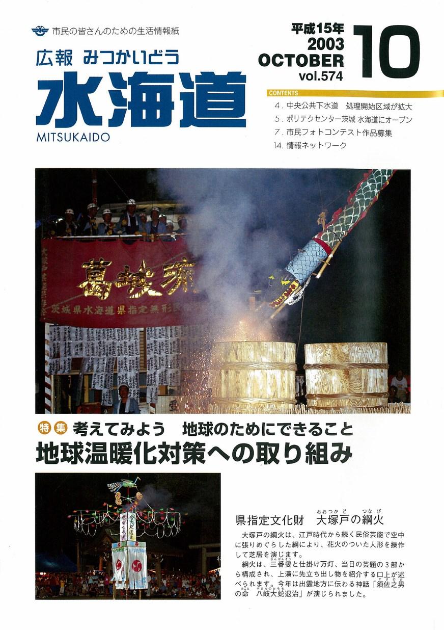 広報みつかいどう 2003年10月 第574号の表紙画像