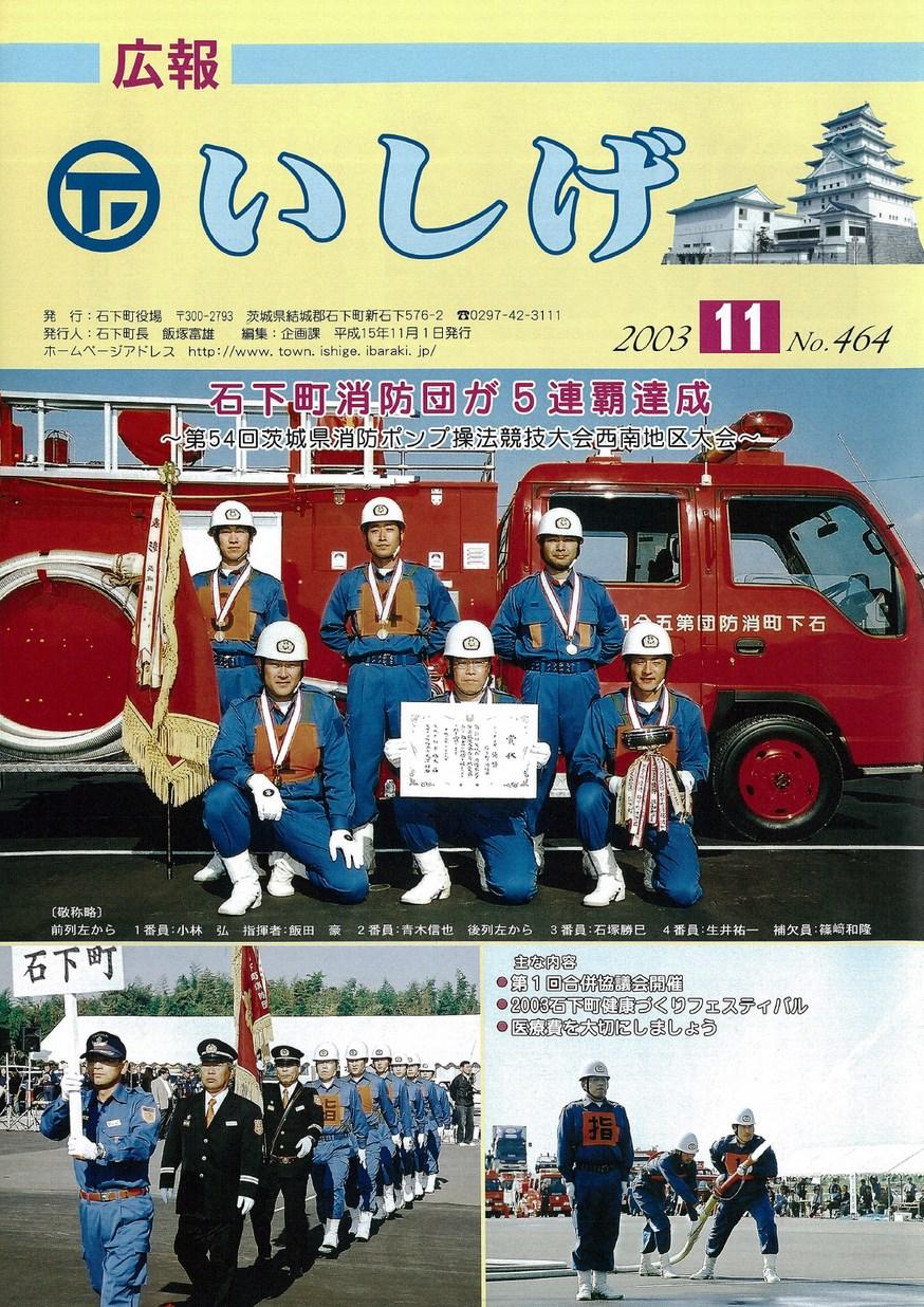 広報いしげ 2003年11月 第464号の表紙画像