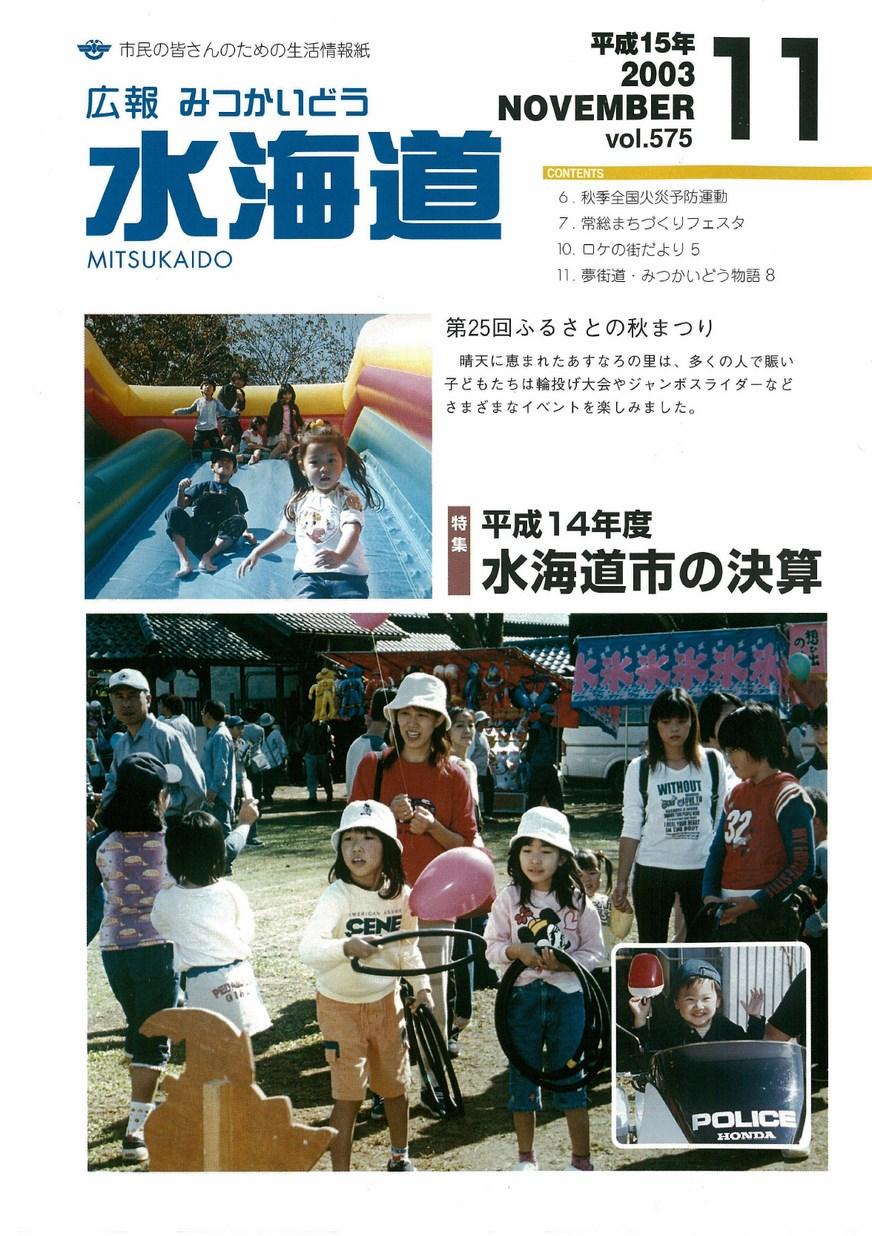 広報みつかいどう 2003年11月 第575号の表紙画像