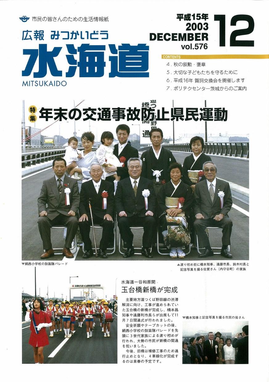 広報みつかいどう 2003年12月 第576号の表紙画像