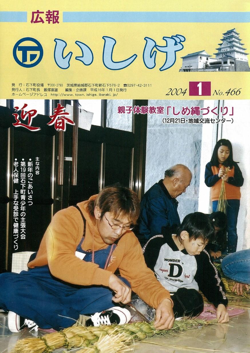 広報いしげ 2004年1月 第466号の表紙画像