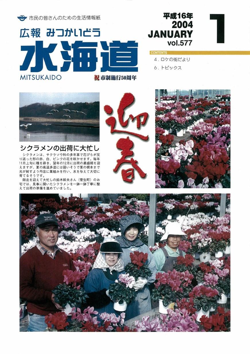 広報みつかいどう 2004年1月 第577号の表紙画像