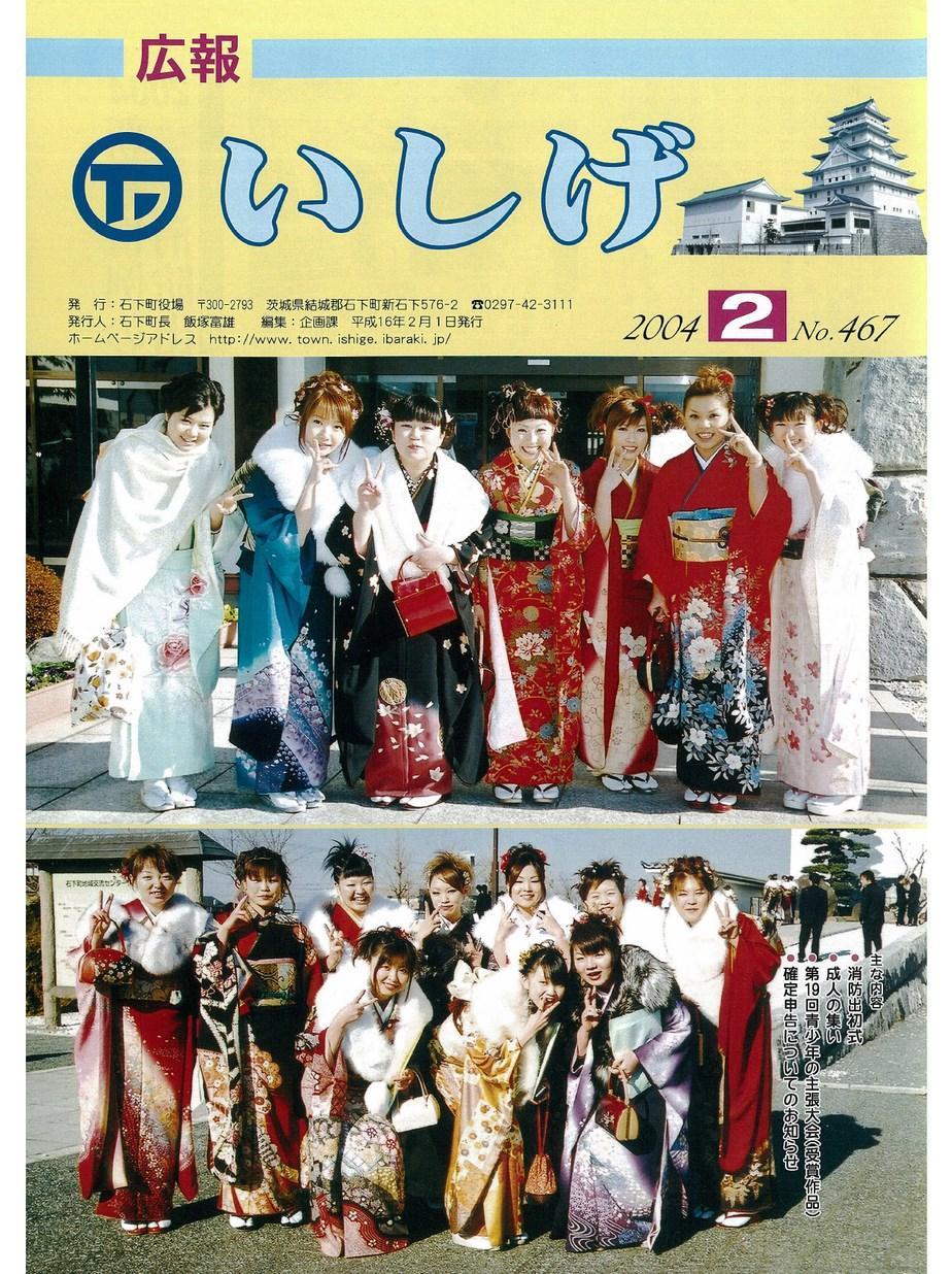 広報いしげ 2004年2月 第467号の表紙画像