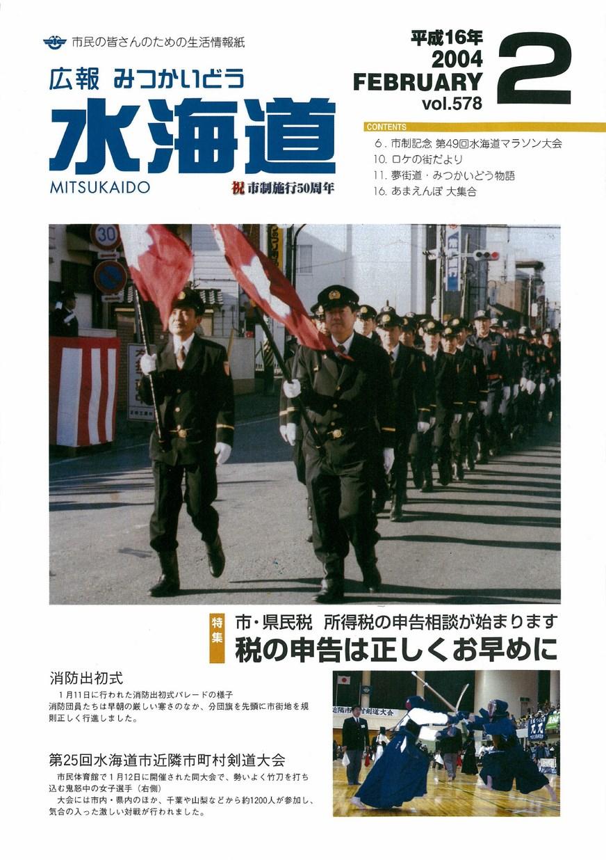 広報みつかいどう 2004年2月 第578号の表紙画像