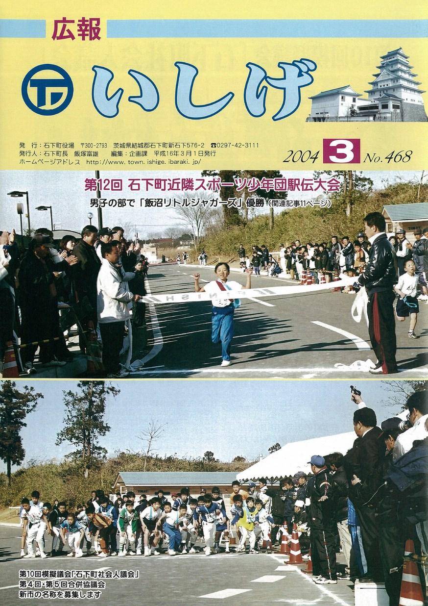 広報いしげ 2004年3月 第468号の表紙画像