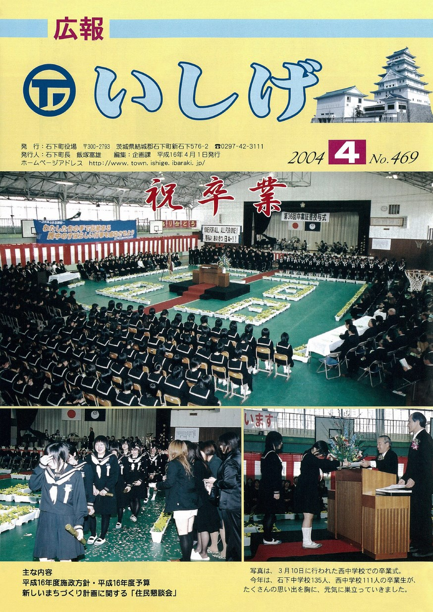広報いしげ 2004年4月 第469号の表紙画像