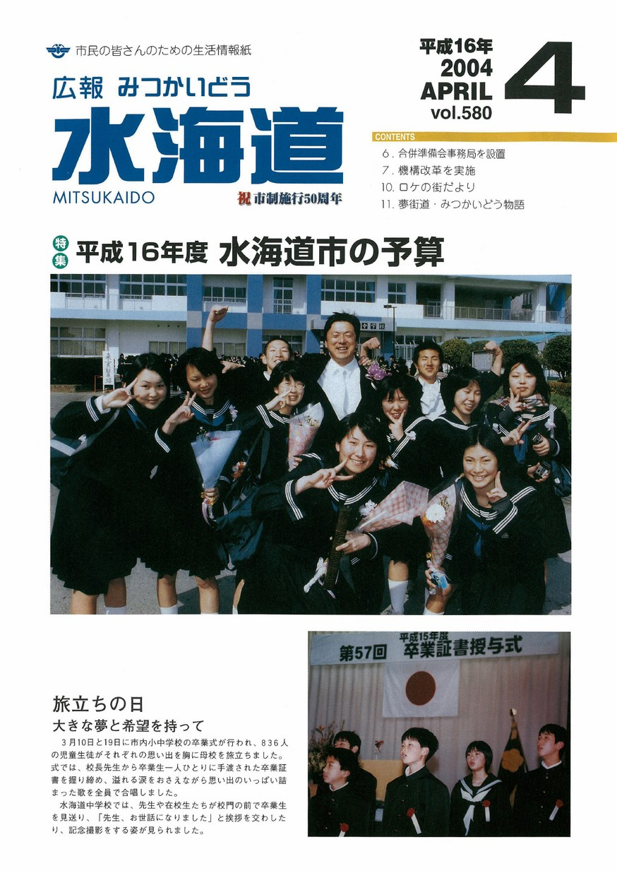 広報みつかいどう 2004年4月 第580号の表紙画像