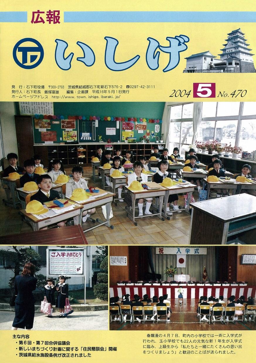 広報いしげ 2004年5月 第470号の表紙画像