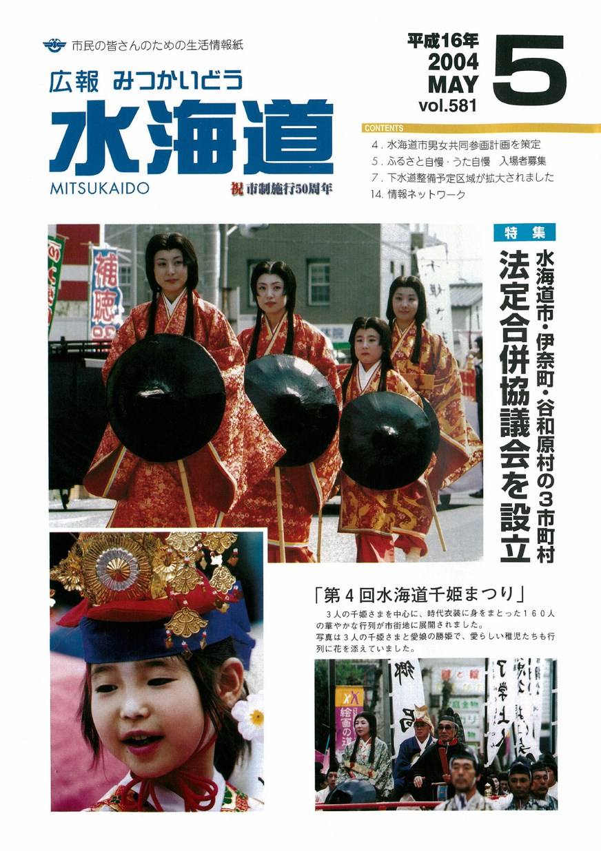 広報みつかいどう 2004年5月 第581号の表紙画像