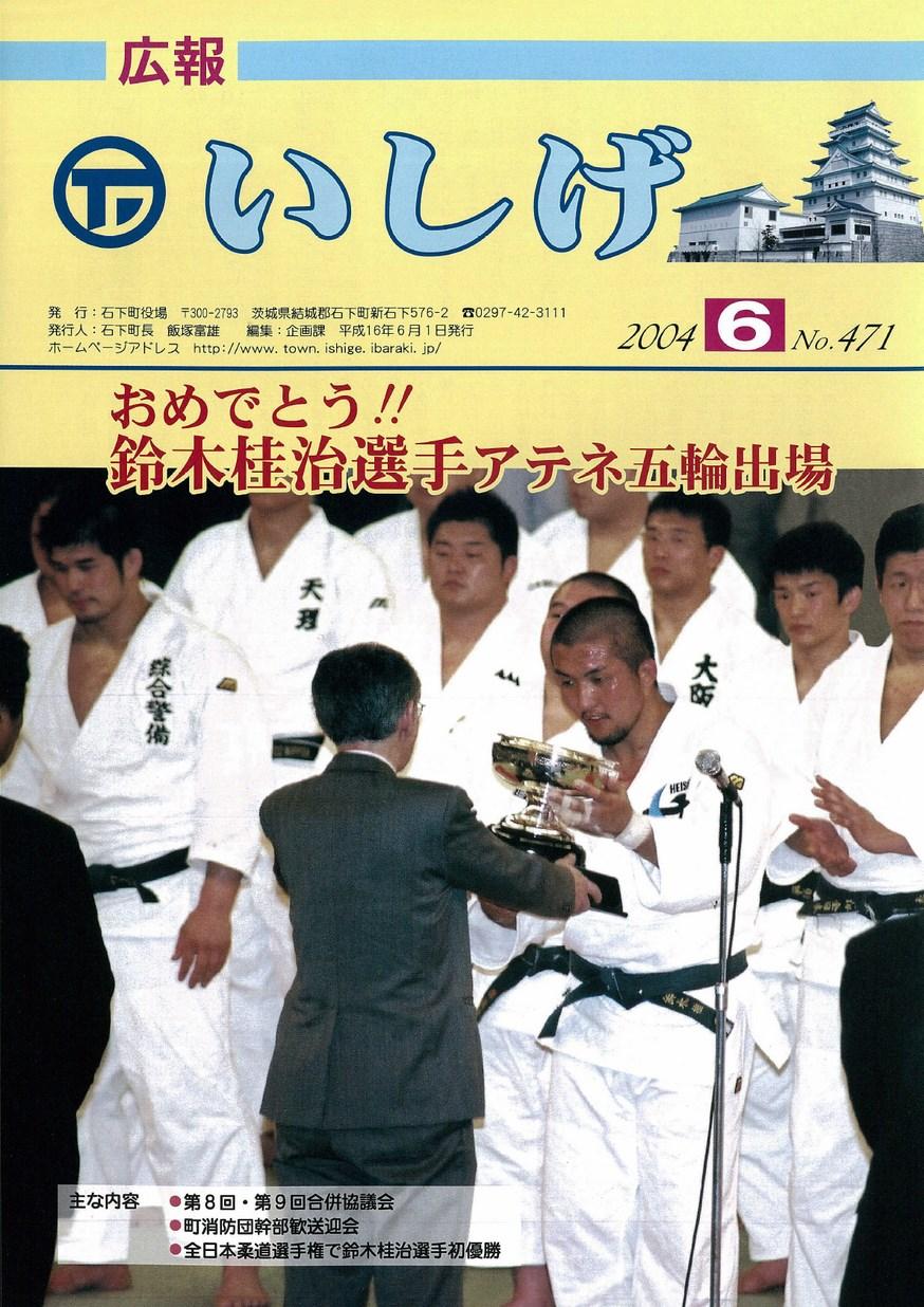 広報いしげ 2004年6月 第471号の表紙画像
