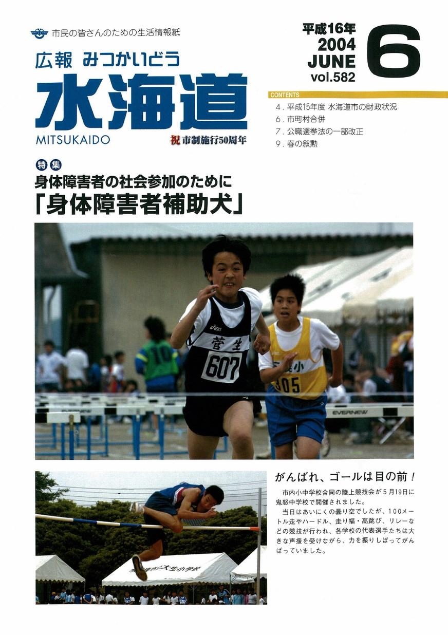 広報みつかいどう 2004年6月 第582号の表紙画像