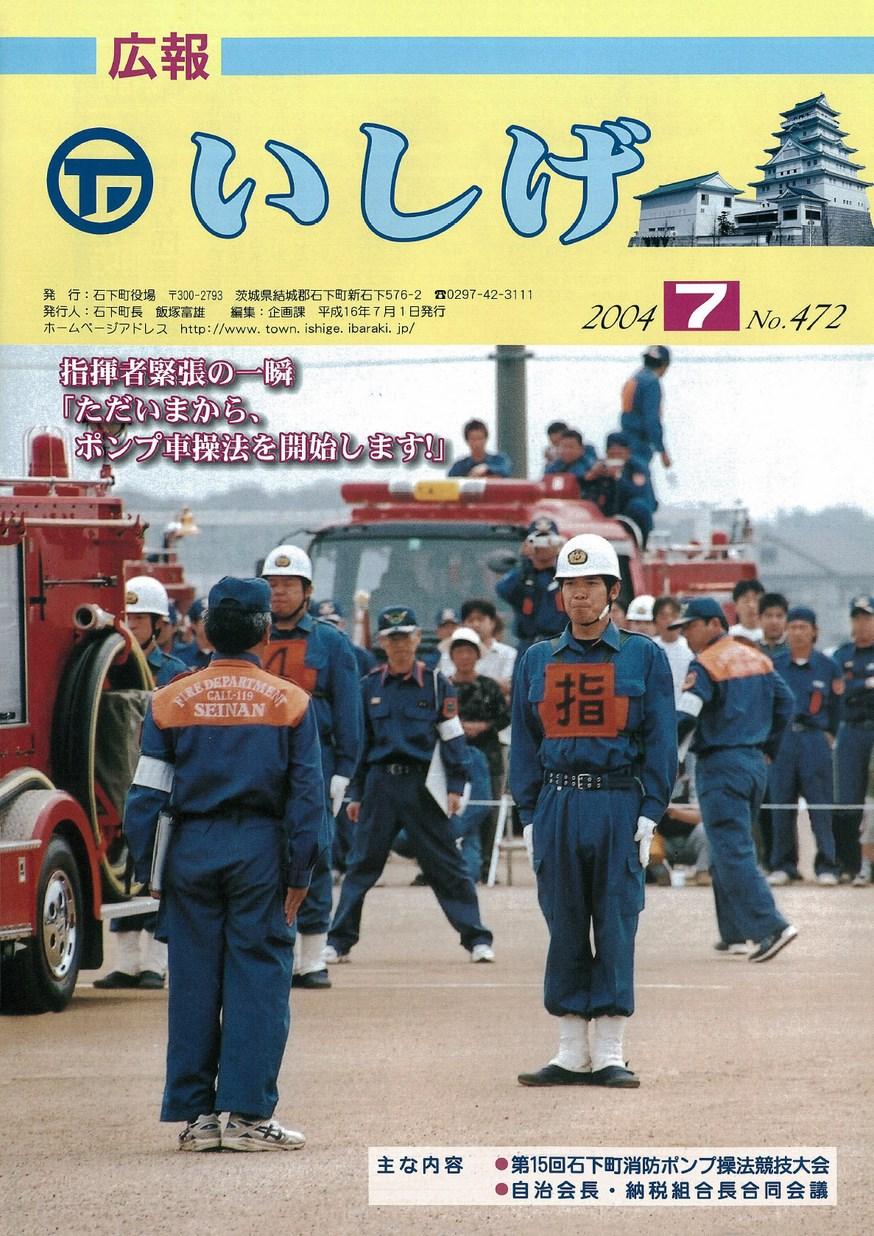 広報いしげ 2004年7月 第472号の表紙画像
