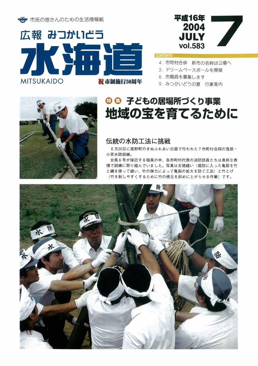 広報みつかいどう 2004年7月 第583号の表紙画像