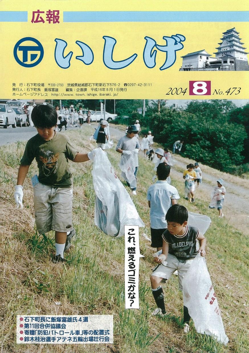 広報いしげ 2004年8月 第473号の表紙画像