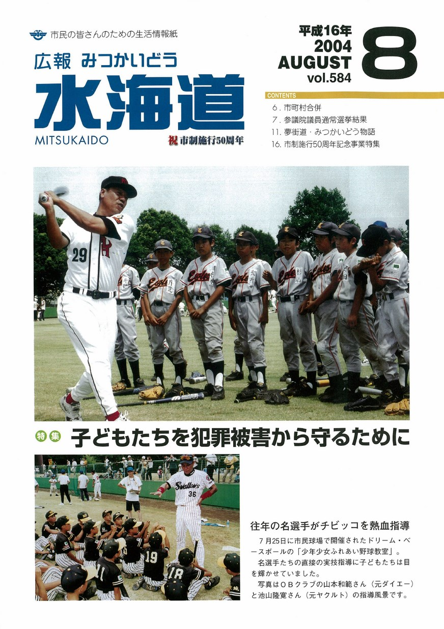 広報みつかいどう 2004年8月 第584号の表紙画像