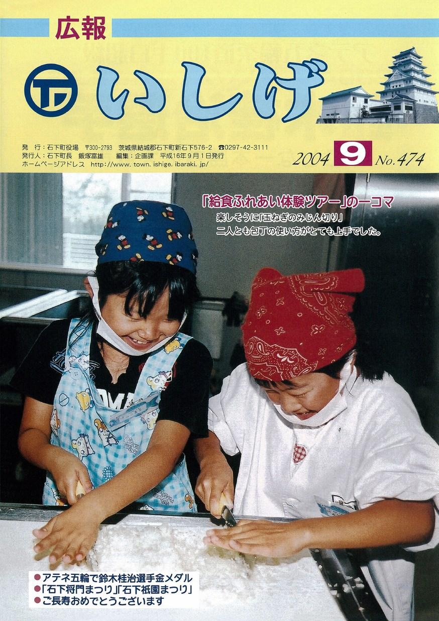 広報いしげ 2004年9月 第474号の表紙画像