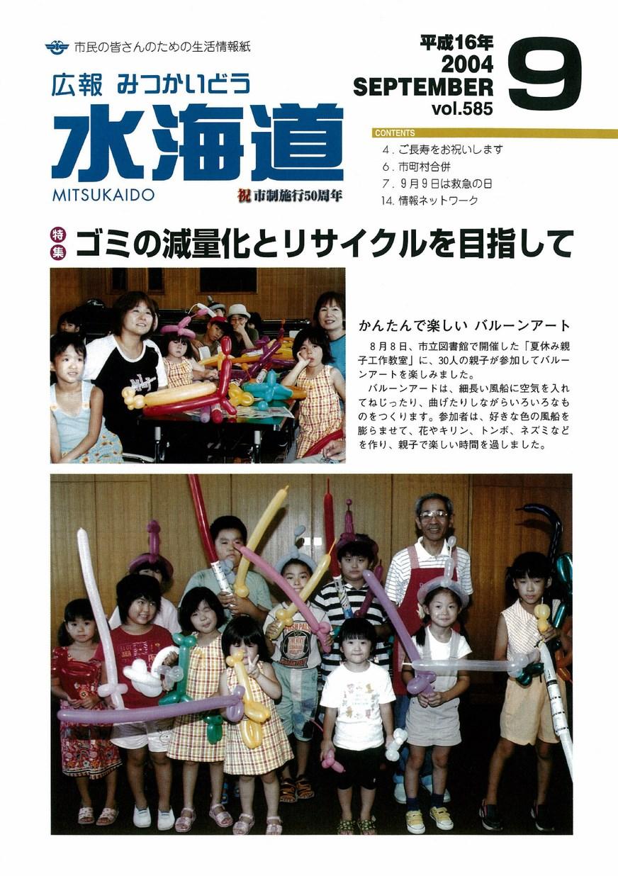 広報みつかいどう 2004年9月 第585号の表紙画像