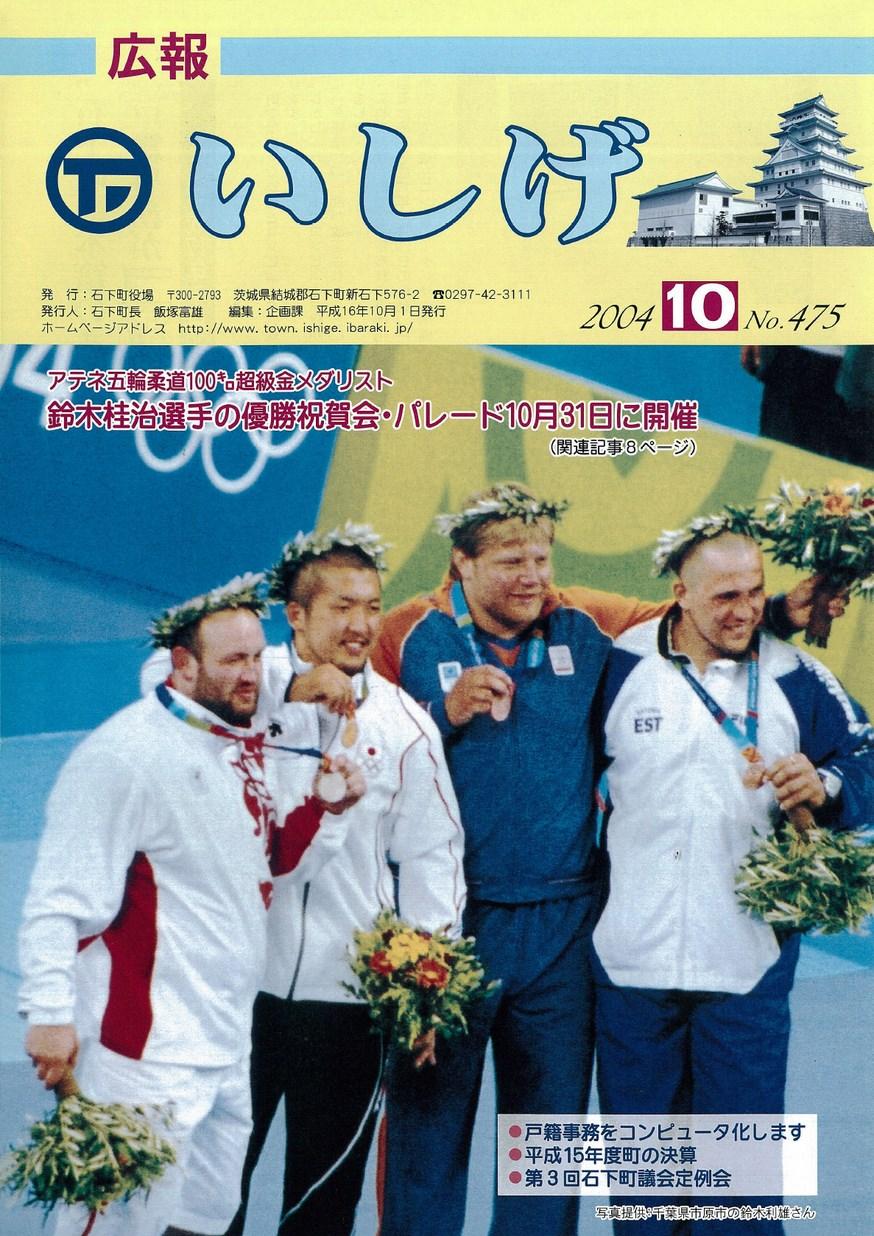広報いしげ 2004年10月 第475号の表紙画像