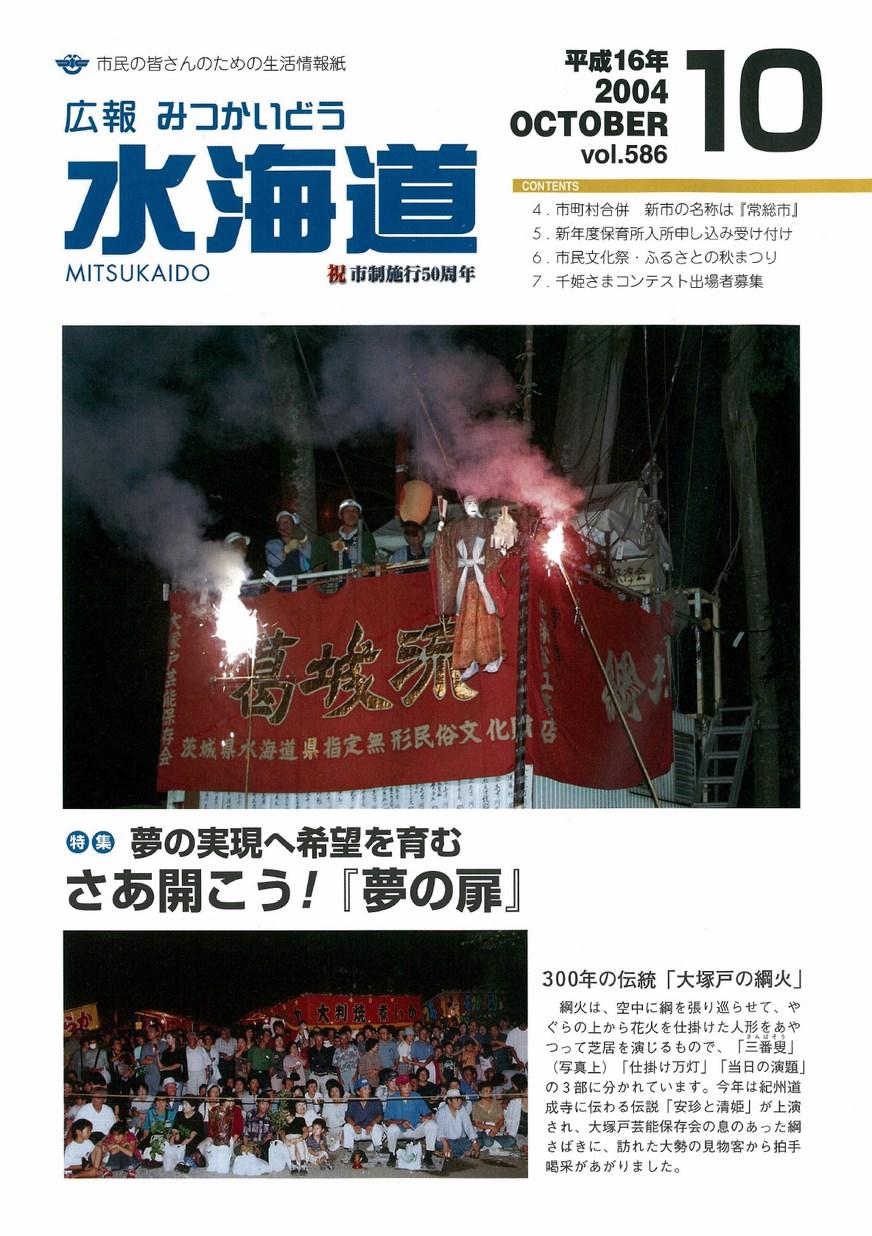 広報みつかいどう 2004年10月 第586号の表紙画像