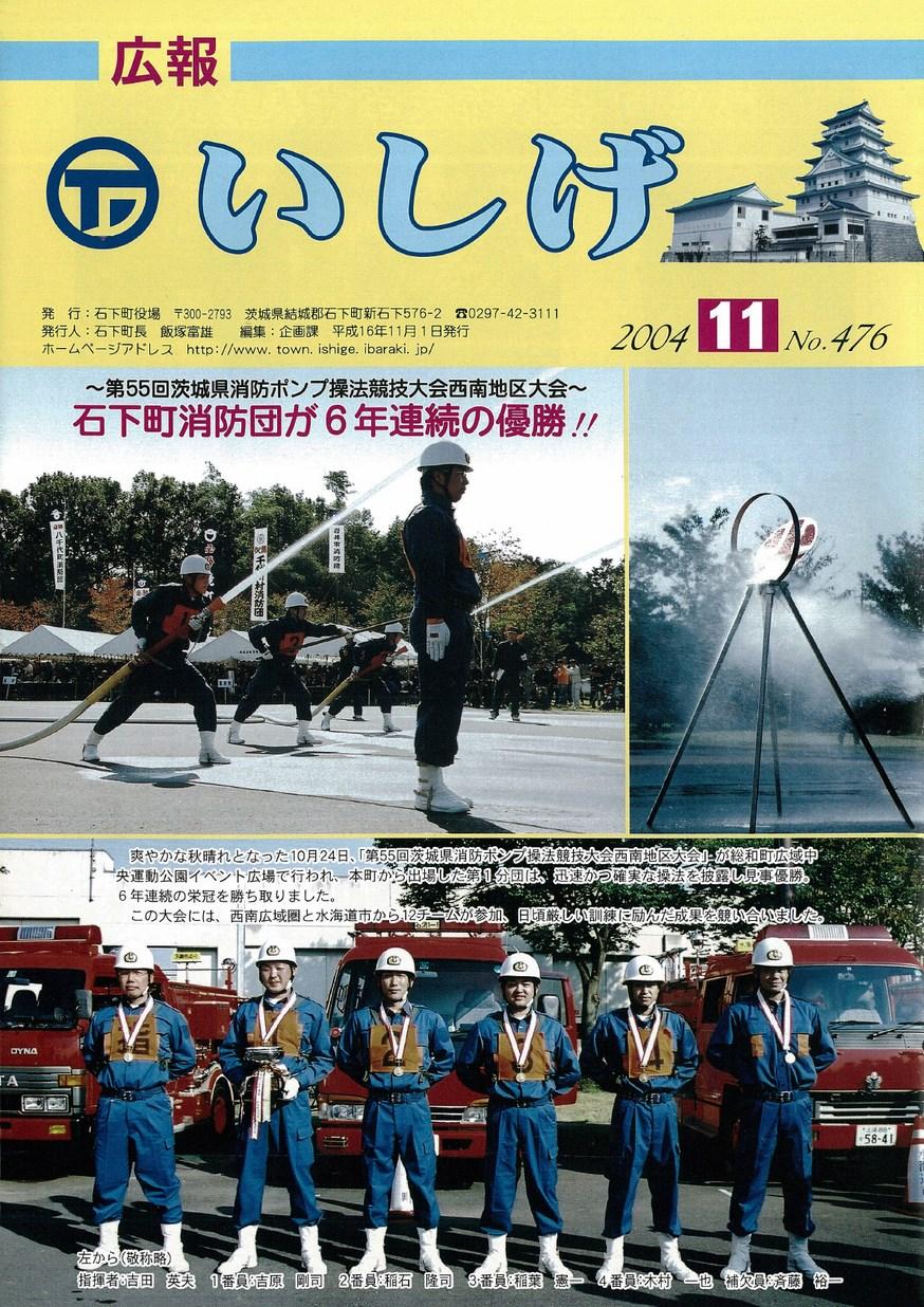 広報いしげ 2004年11月 第476号の表紙画像