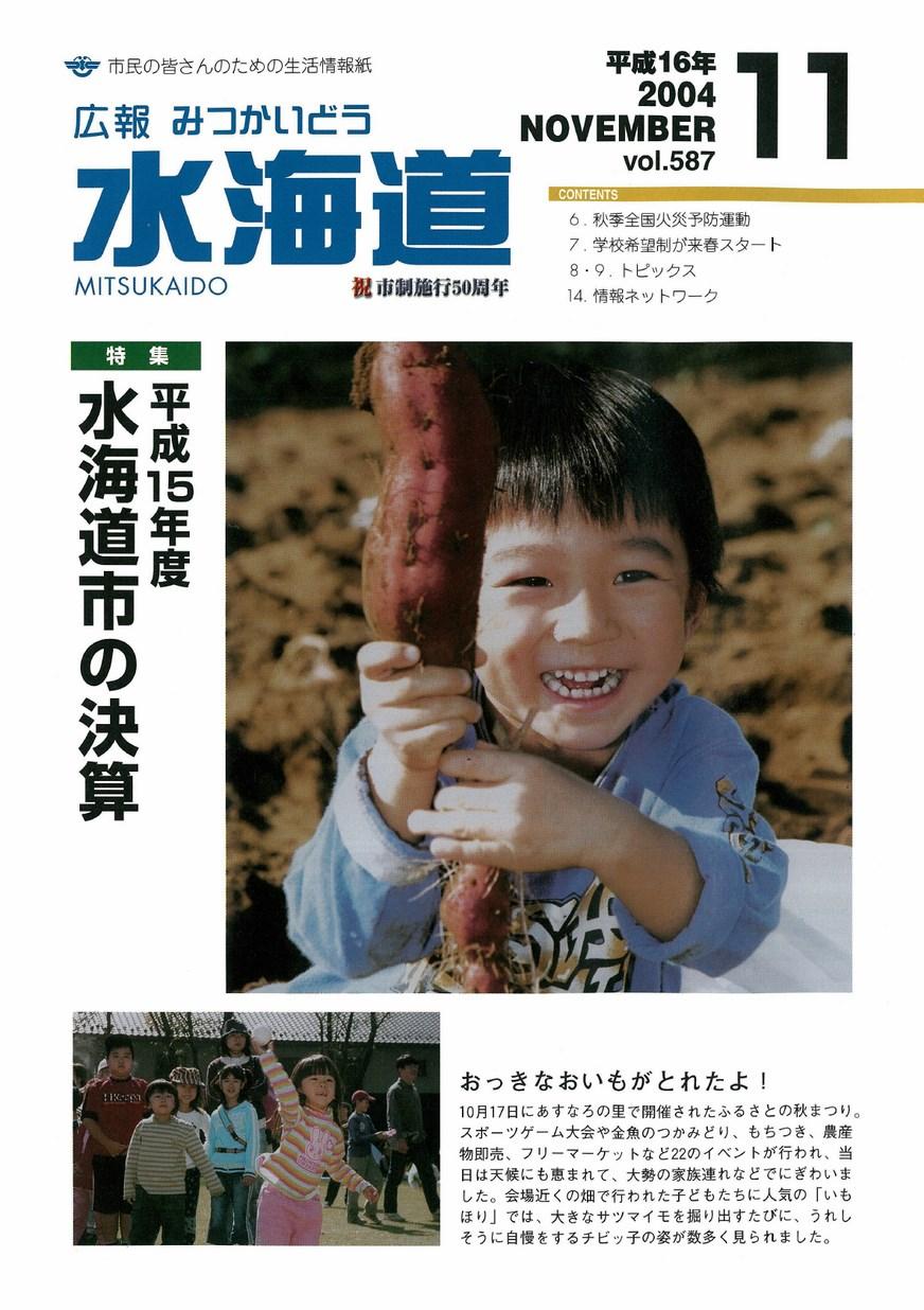 広報みつかいどう 2004年11月 第587号の表紙画像
