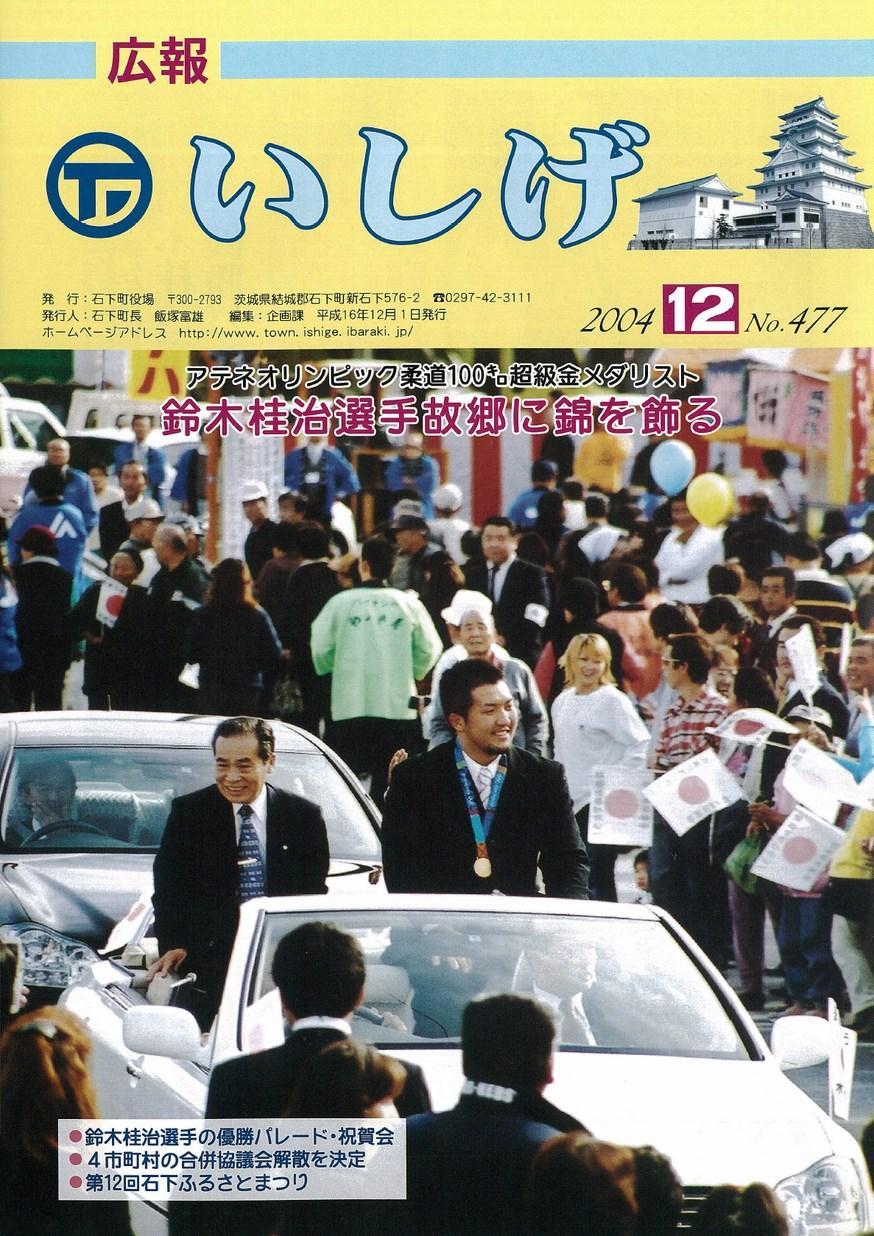 広報いしげ 2004年12月 第477号の表紙画像
