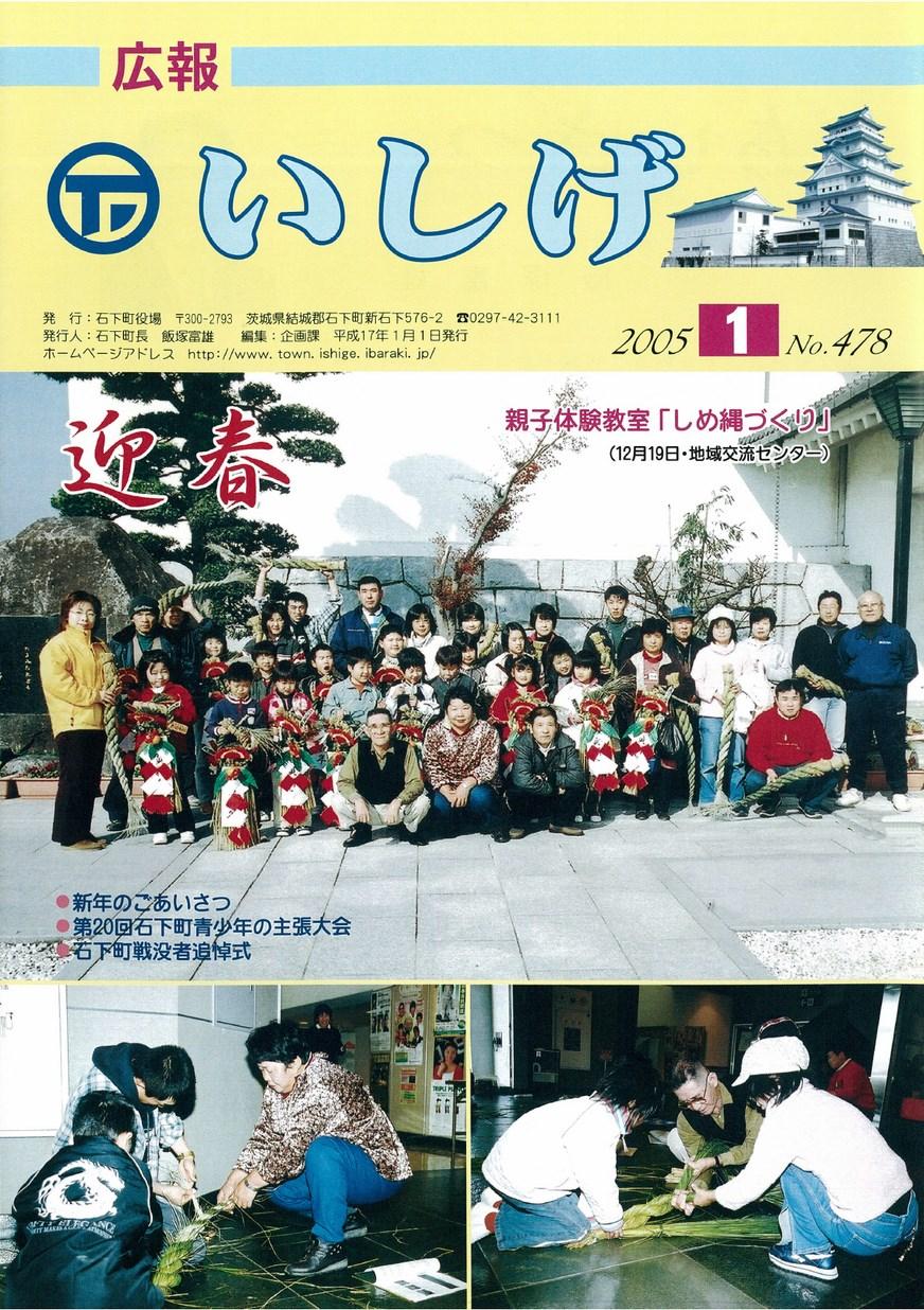 広報いしげ 2005年1月 第478号の表紙画像