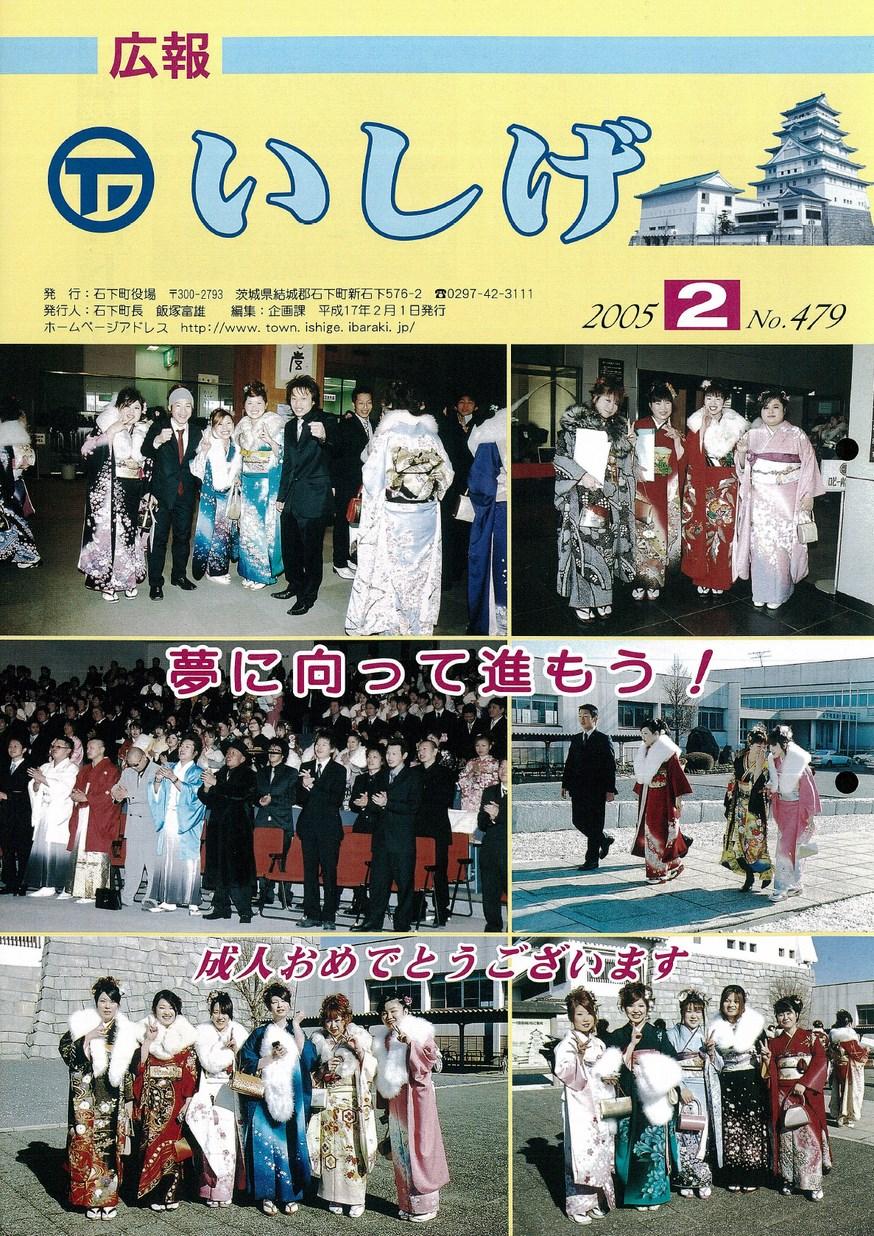 広報いしげ 2005年2月 第479号の表紙画像