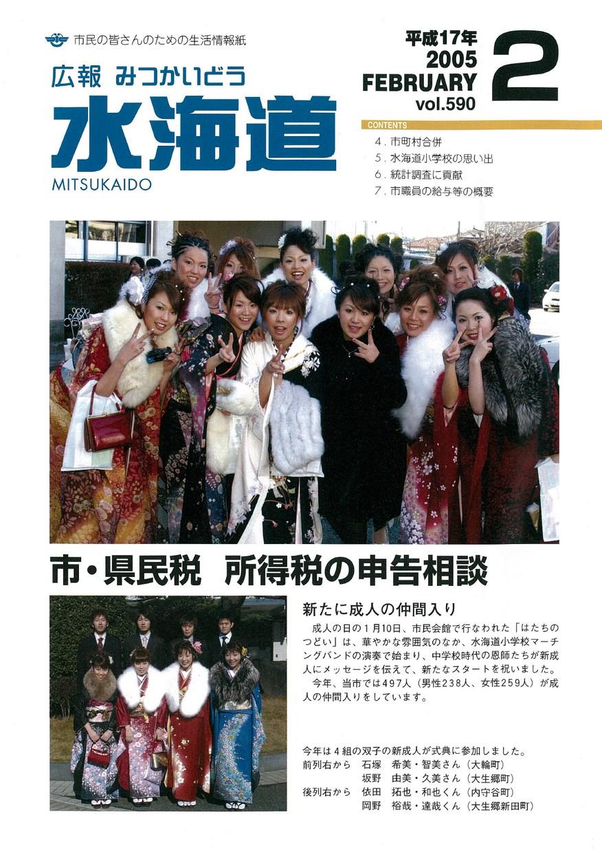 広報みつかいどう 2005年2月 第590号の表紙画像