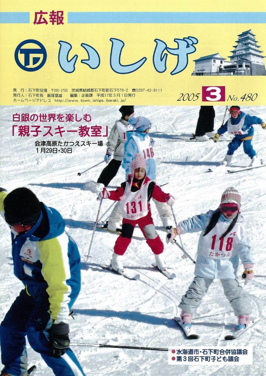 広報いしげ 2005年3月 第480号の表紙画像
