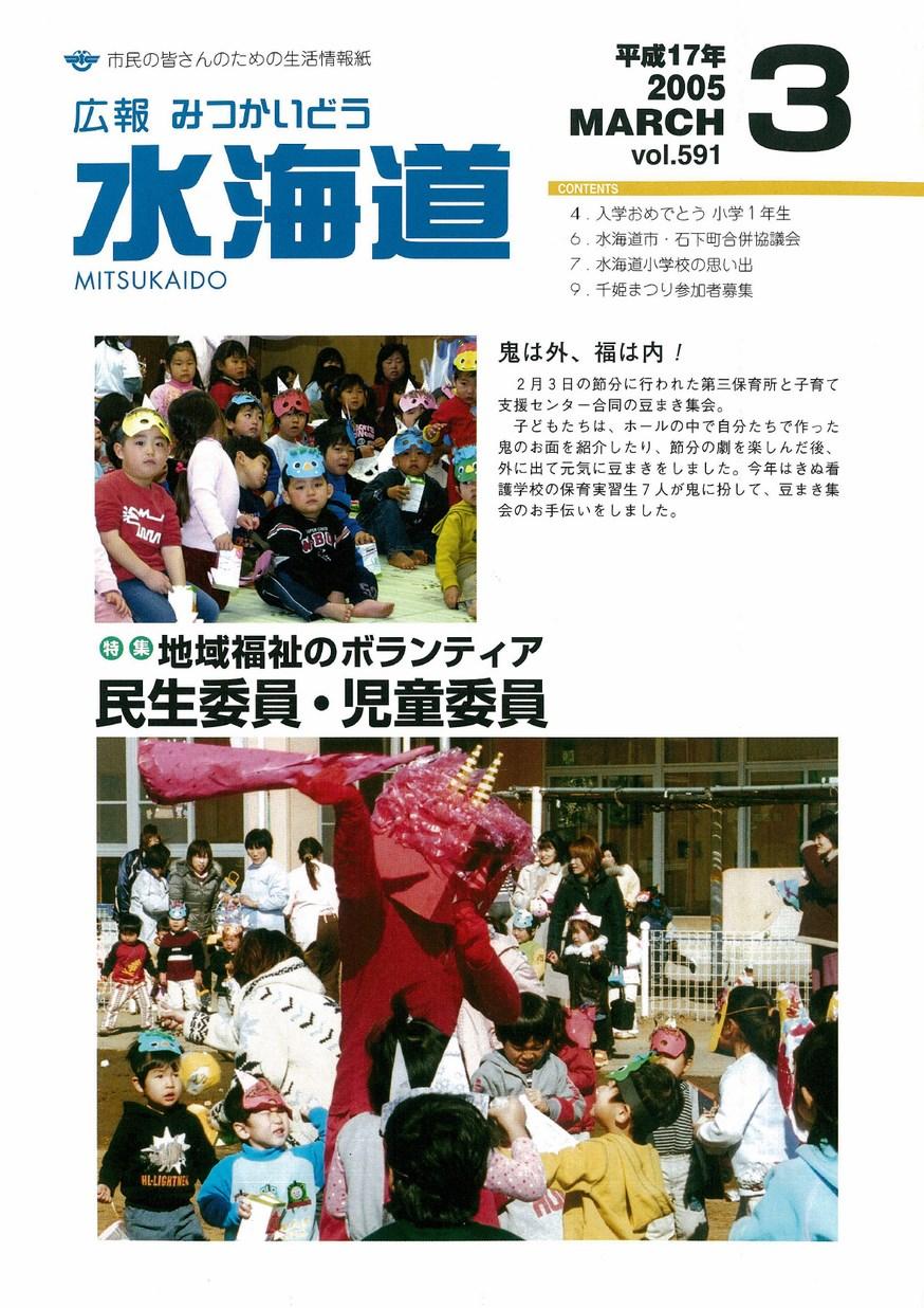 広報みつかいどう 2005年3月 第591号の表紙画像