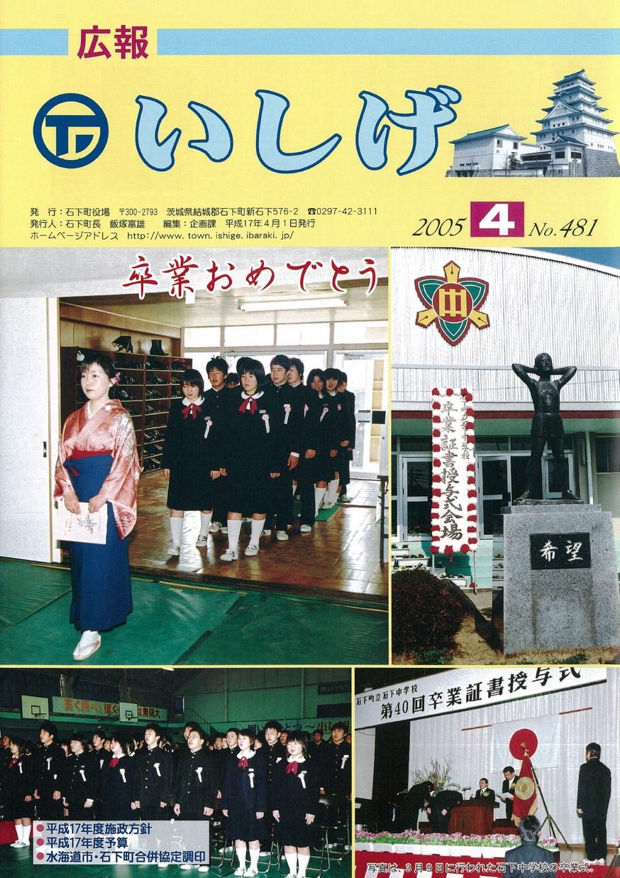 広報いしげ 2005年4月 第481号の表紙画像