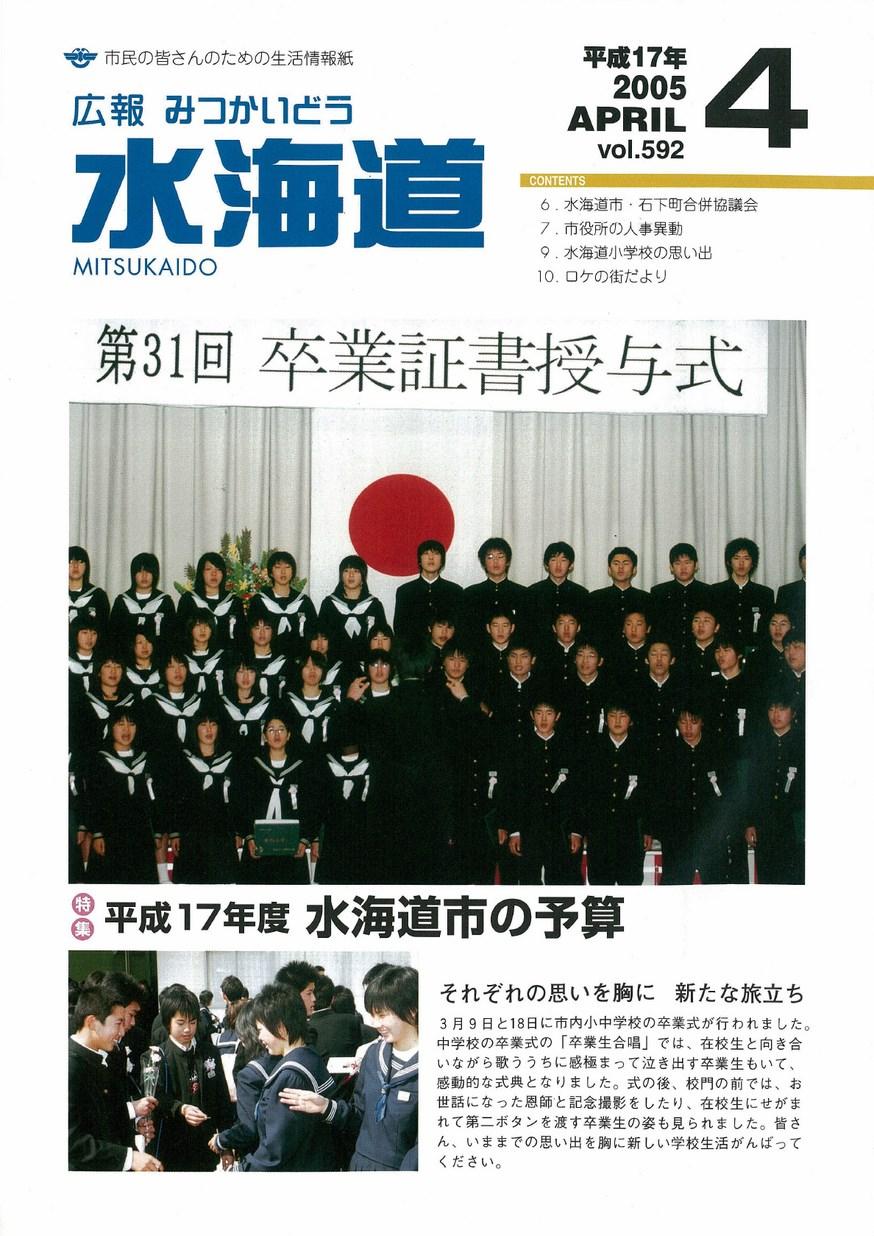 広報みつかいどう 2005年4月 第592号の表紙画像