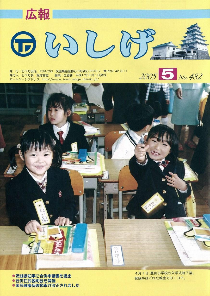 広報いしげ 2005年5月 第482号の表紙画像