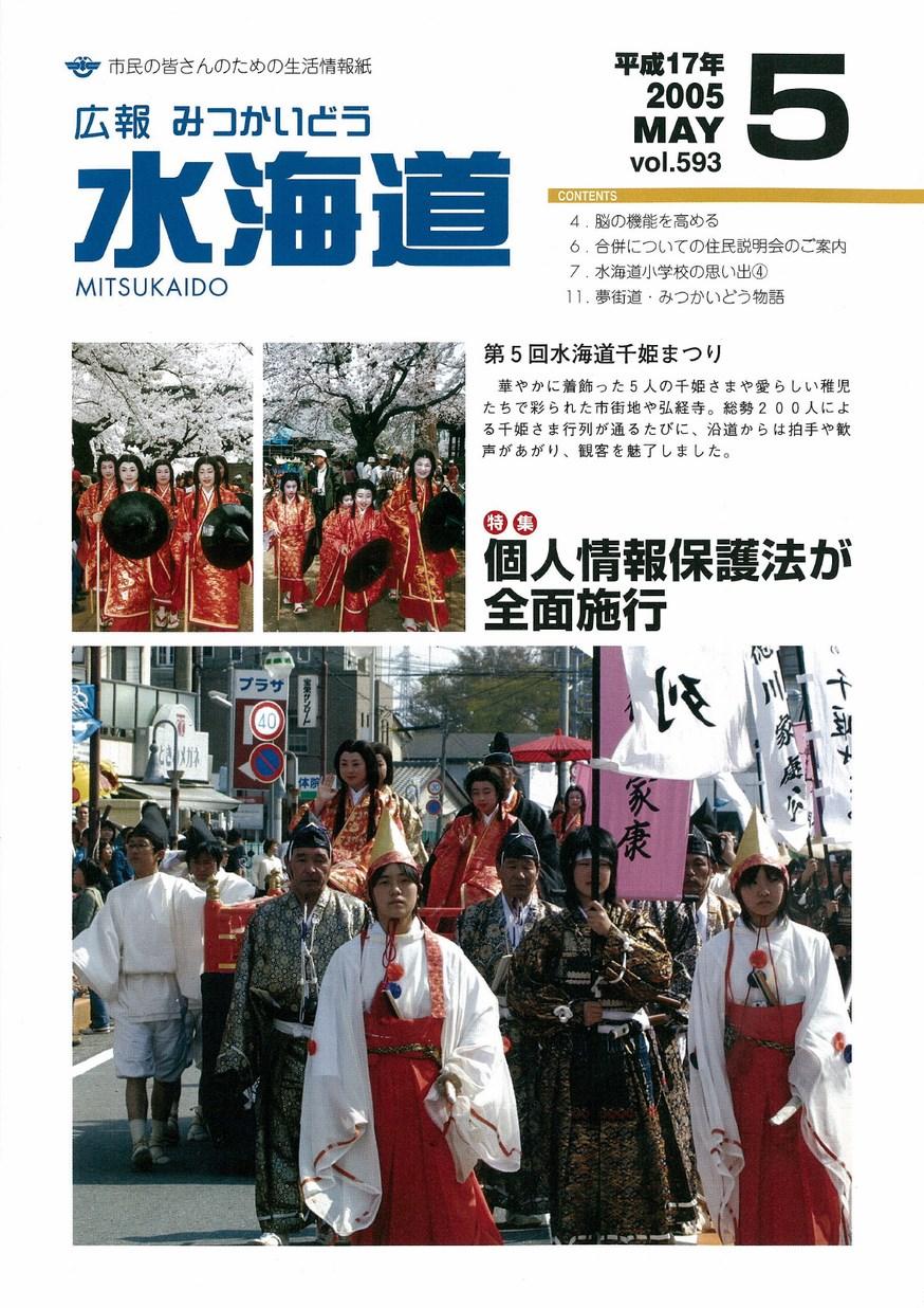 広報みつかいどう 2005年5月 第593号の表紙画像