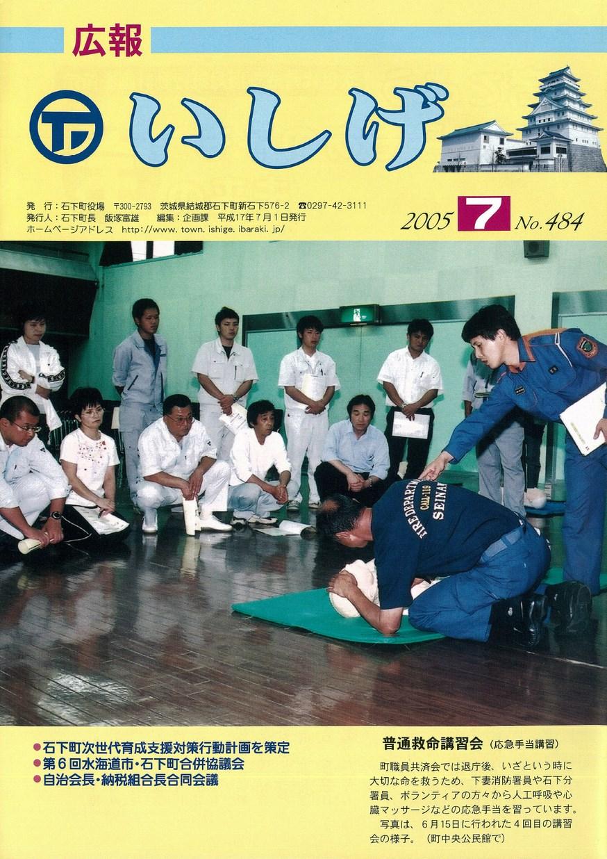 広報いしげ 2005年7月 第484号の表紙画像