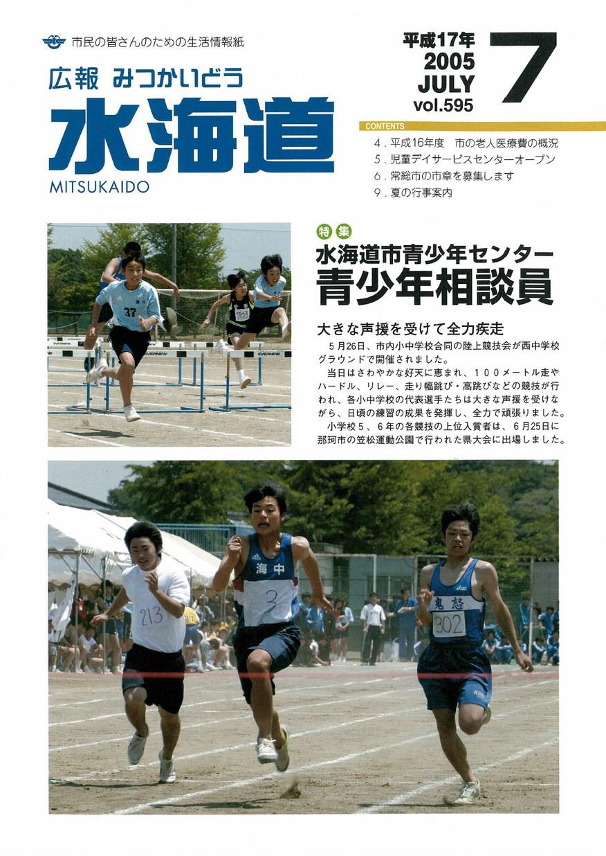 広報みつかいどう 2005年7月 第595号の表紙画像