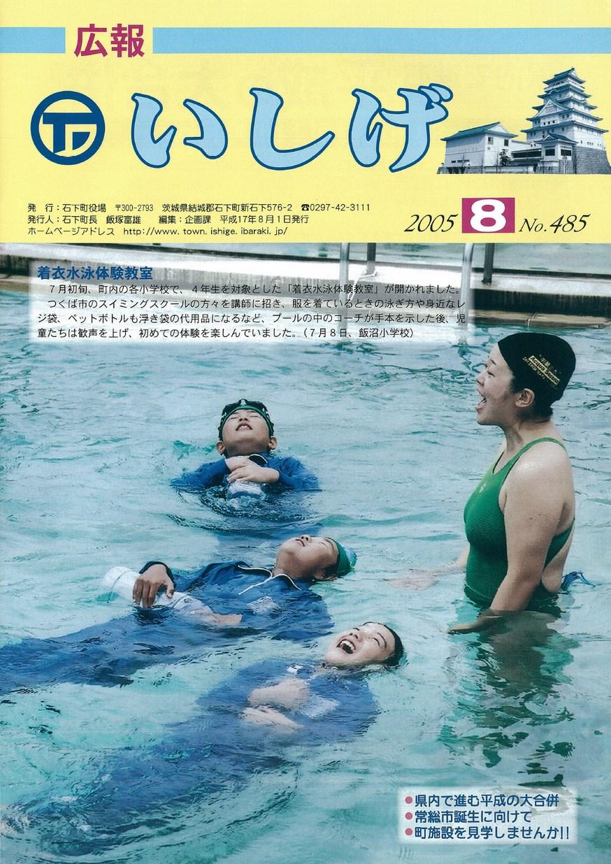 広報いしげ 2005年8月 第485号の表紙画像