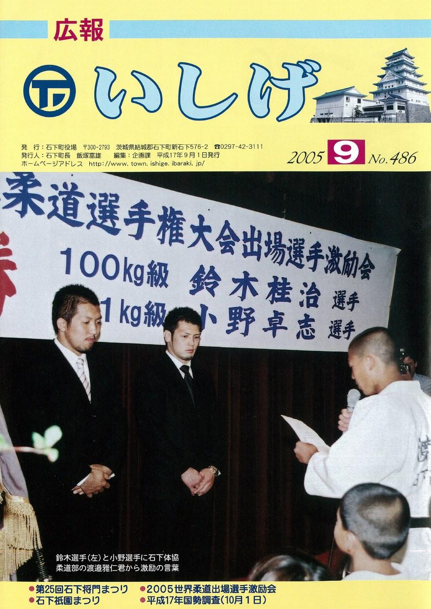 広報いしげ 2005年9月 第486号の表紙画像