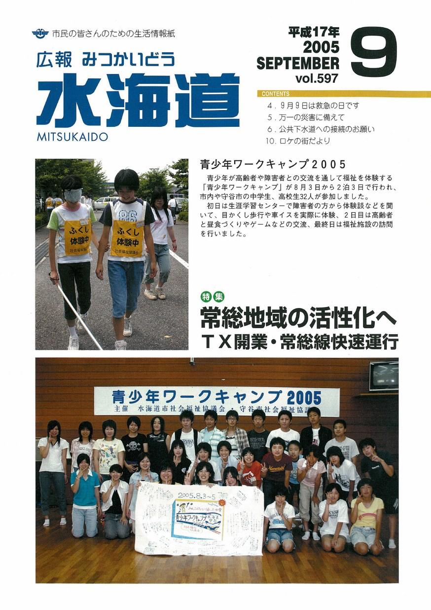 広報みつかいどう 2005年9月 第597号の表紙画像