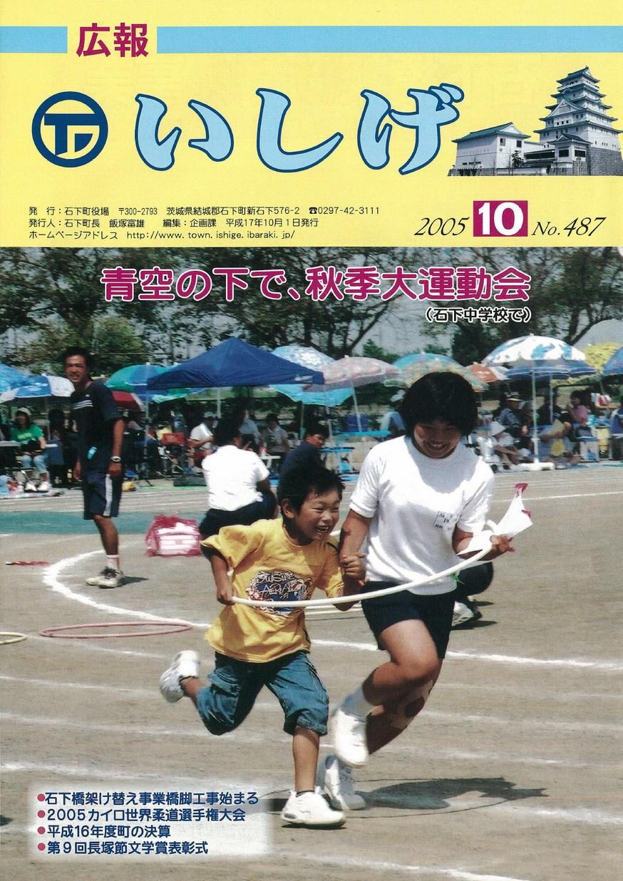 広報いしげ 2005年10月 第487号の表紙画像