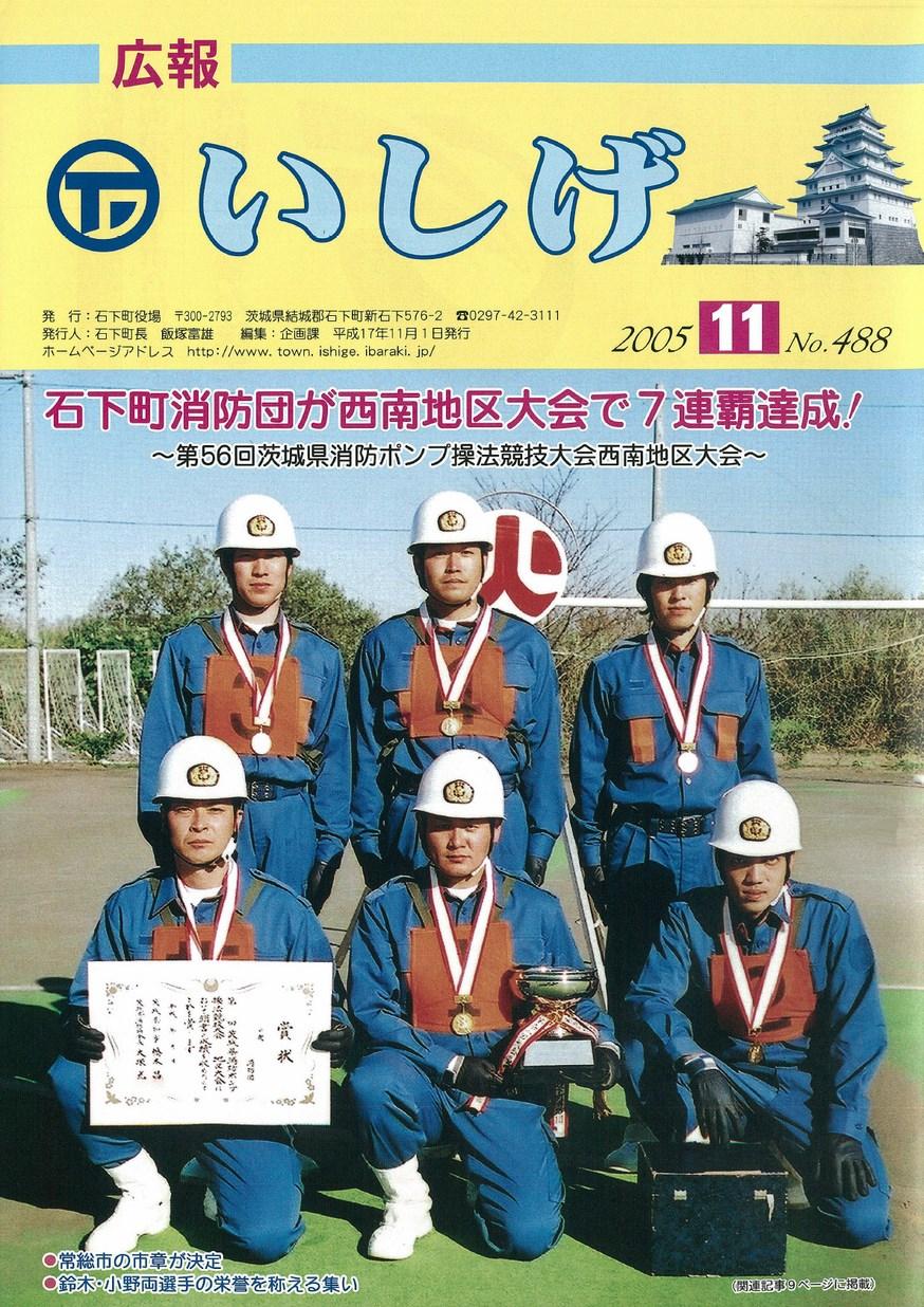 広報いしげ 2005年11月 第488号の表紙画像